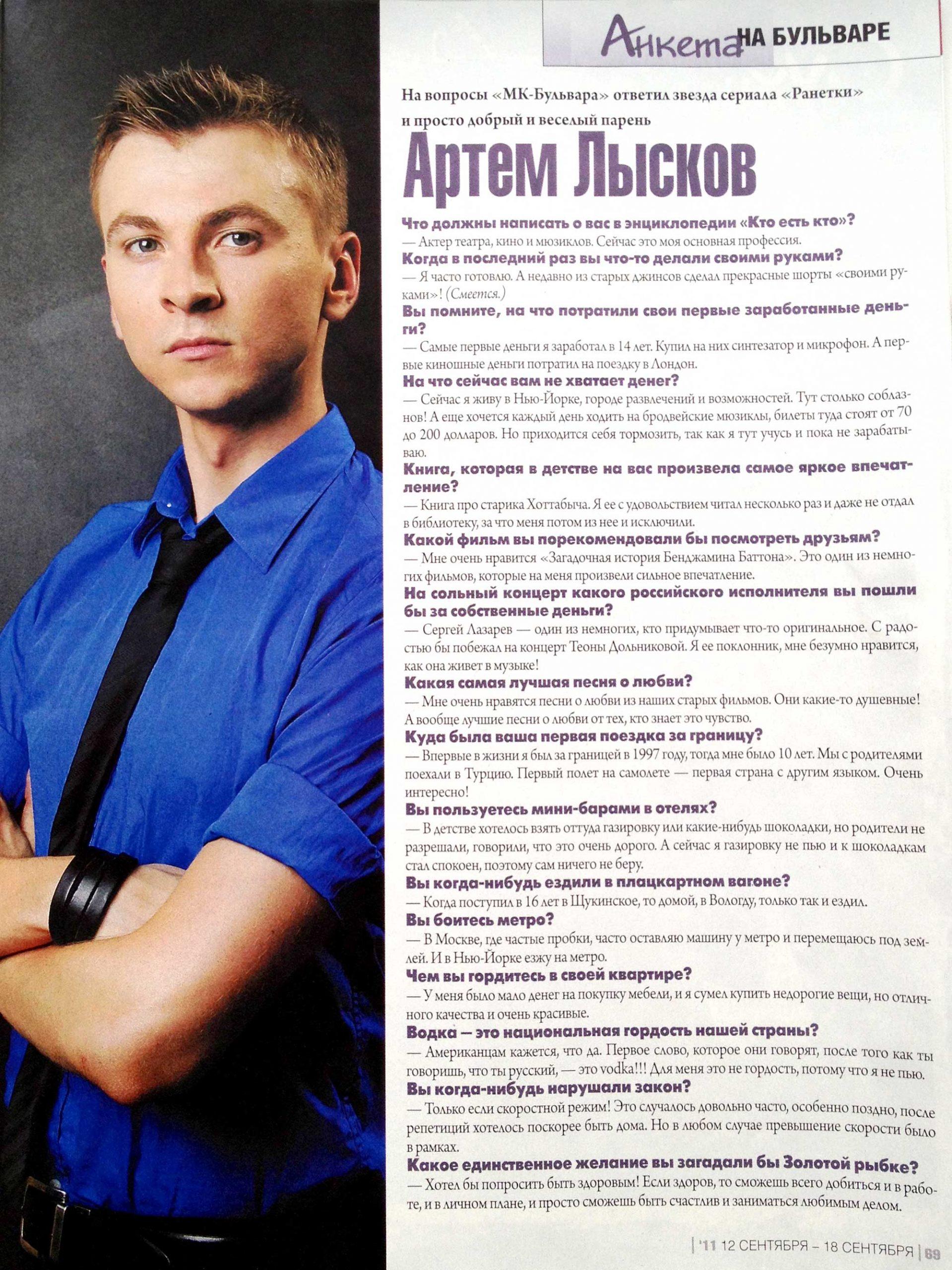 """«MK Boulevard» magazine – Anketa in """"MK Boulevard"""""""