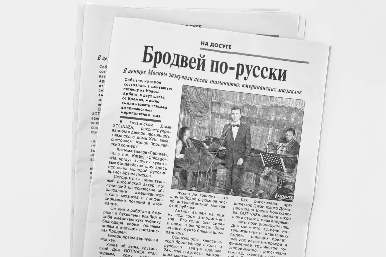 rus-broadway-mu