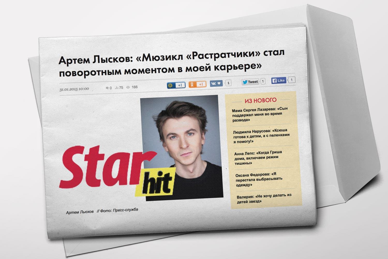 star-hit-lyskov2